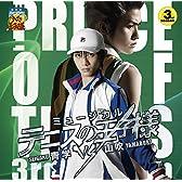 ミュージカル「テニスの王子様」3rd season 青学vs山吹