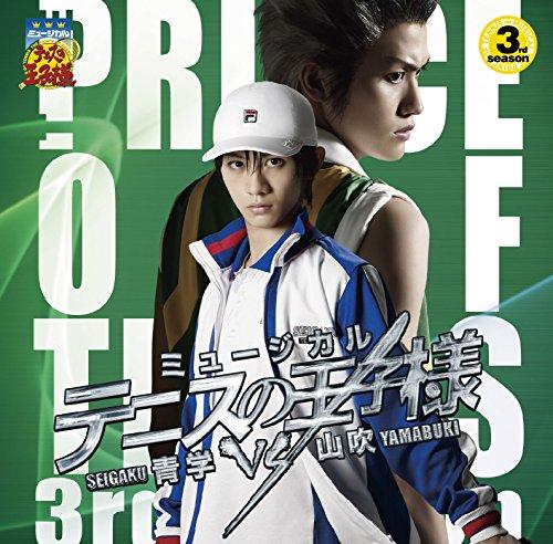 ミュージカル「テニスの王子様」3rd season 青学vs山吹 Index Music Corp FEEL MEE NECA-30328