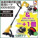 ヒラキ 家庭用 急速充電式草刈機 草刈りーナ KKN-8000 + コードとバッテリーセット