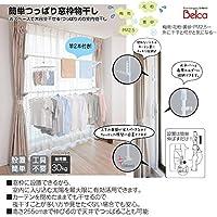 雑貨 生活日用品 簡単つっぱり 窓枠物干し TU-SM2