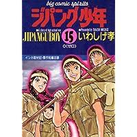 ジパング少年(15) (ビッグコミックス)