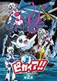 TVアニメ「ピカイア」 2巻 【DVD】