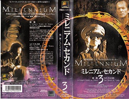 ミレニアム・セカンド(3)【字幕版】 [VHS]