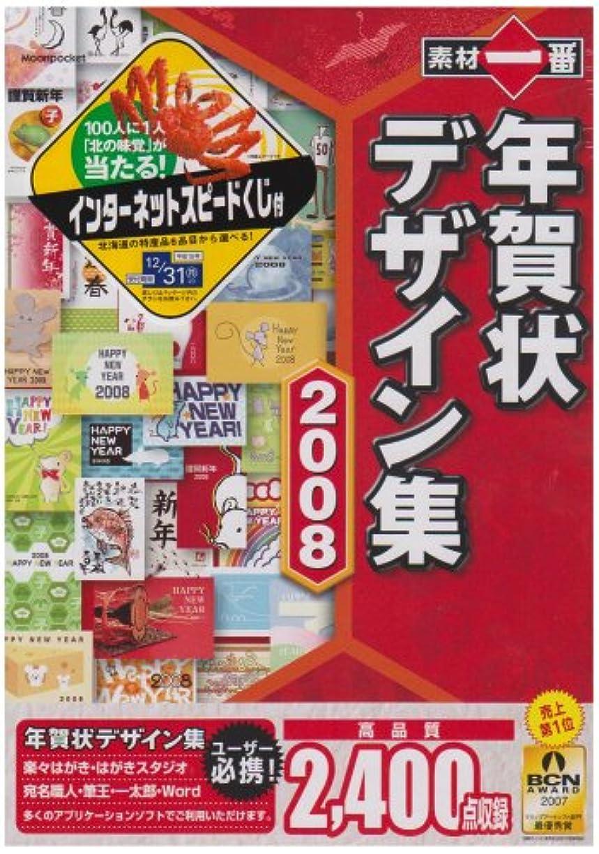 飼料残りバンガロー素材一番 年賀状デザイン集2008