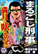 まるごし刑事 Special (31)満月の夜は多忙編 (マンサンQコミックス)