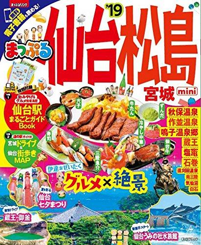 まっぷる 仙台・松島 宮城mini'19 (マップルマガジン 東北 4)