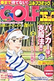 ゴルフコミック 2015年 03 月号 [雑誌]