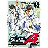DVD付き ダイヤのA(45)限定版 (講談社キャラクターズA)