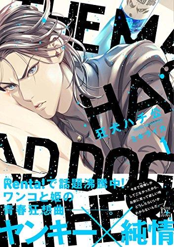 狂犬ハチ公(1) (ディアプラス・コミックス)