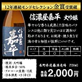衝撃の50%OFF! 日本酒最高ランクの大吟醸720ml 5本セット 4合瓶 酒 日本酒 大吟醸 飲み比べ 御中元 長S