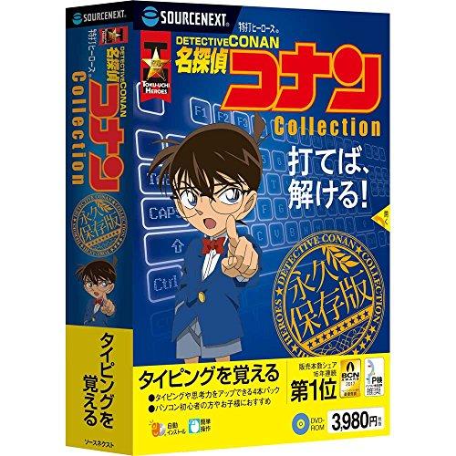 特打ヒーローズ 名探偵コナン Collection(最新) Win対応