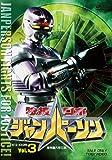 特捜ロボ ジャンパーソン VOL.3[DVD]