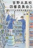 吉野北高校図書委員会 (3) トモダチと恋ゴコロ (角川文庫)