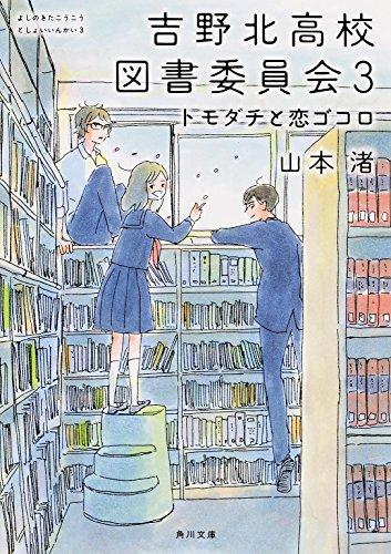 吉野北高校図書委員会 (3) トモダチと恋ゴコロ (角川文庫)の詳細を見る