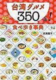 ポケット版 台湾グルメ350品! 食べ歩き事典 (双葉文庫)