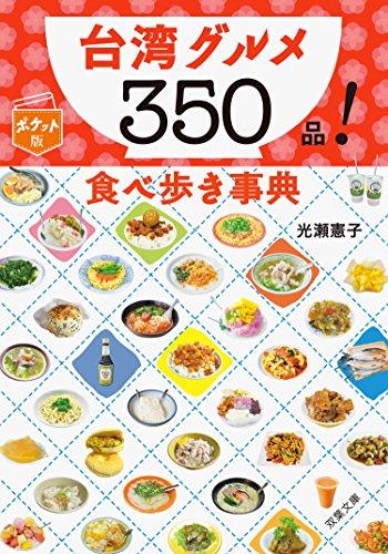 ポケット版 台湾グルメ350品! 食べ歩き事典 (双葉文庫)の詳細を見る