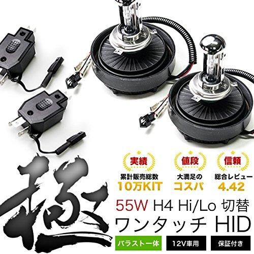 K12 マイクラC+C [H19.6~] 極 ワンタッチHIDキット H4(Hi/Lo) 55W 6000K ヘッドライト用