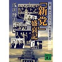 「新党」盛衰記 (講談社文庫)