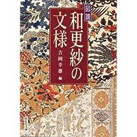 図譜和更紗の紋様 (紫紅社文庫)