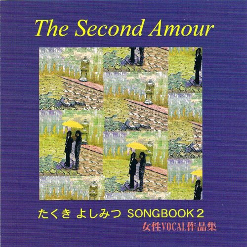 Second Amour ~たくき よしみつ Songbook2 女性vocal作品集