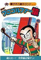 プロゴルファー猿 12 新版 (藤子不二雄Aランド Vol. 111)