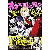 オネェ吸血鬼と笑わないメイド(1) (リュエルコミックス)