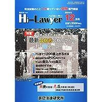 隔月刊 Hi Lawyer (ハイローヤー) 2014年 12月号 [雑誌]