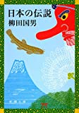日本の伝説 (新潮文庫 や 15-2)
