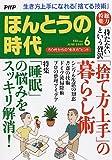 PHP ほんとうの時代 2009年 06月号 [雑誌]