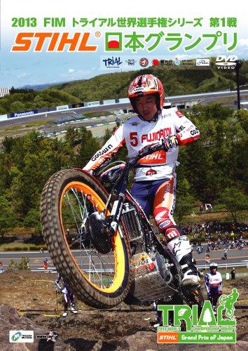 2013トライアル世界選手権 日本グランプリ [DVD]