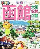 まっぷる 函館 大沼・松前・江差'20 (マップルマガジン 北海道 3) 画像