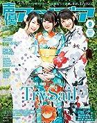 声優アニメディア 2017年 09 月号
