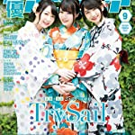 声優アニメディア 2017年 09 月号 [雑誌]