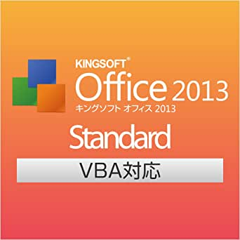kingsoft office2013 standard ダウンロード 版