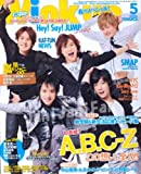 Wink up (ウィンク アップ) 2012年 05月号 [雑誌]