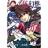 灰と幻想のグリムガル(3)(完) (ガンガンコミックスJOKER)