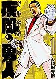 疾風の勇人 / 大和田秀樹 のシリーズ情報を見る