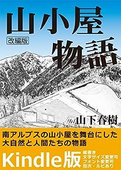 [山下春樹]の山小屋物語-改編版-