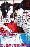 The Perfect Kiss Sugar & Spice18 (カルトコミックス sweetセレクション) 画像