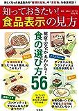 知っておきたい! 食品表示の見方 (TJMOOK)