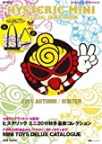 HYSTERIC MINI OFFICIAL GUIDE BOOK 2011 AUTUMN/WINTER (e-MOOK 宝島社ブランドムック)