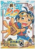 風の棋士ショウ 1―近未来将棋バトルコミック! (てんとう虫コミックススペシャル)
