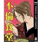 不倫食堂 分冊版 第8話 (ヤングジャンプコミックスDIGITAL)