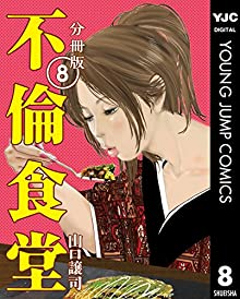不倫食堂 分冊版 8 (ヤングジャンプコミックスDIGITAL)