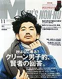 MEN'S NON・NO (メンズ ノンノ) 2014年 11月号 [雑誌]