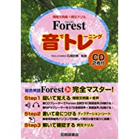 Forest(フォレスト)音でトレーニング