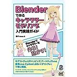 Blenderで作るキャラクターモデリング入門実践ガイド (Compass Booksシリーズ)