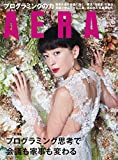 AERA(アエラ) 2016年 10/31 号 [雑誌]