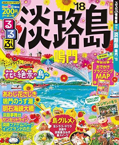 るるぶ淡路島 鳴門'18 (るるぶ情報版地域)