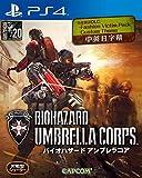 バイオハザード アンブレラコア ダウンロードコード版 - PS4